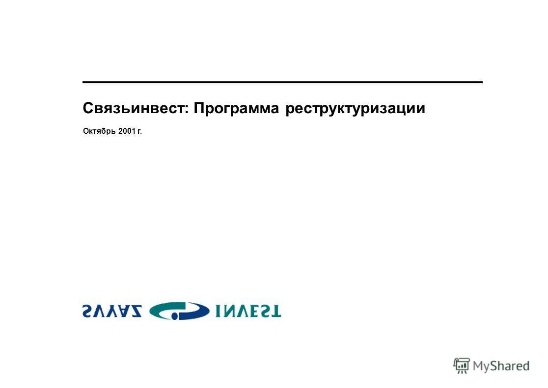Связьинвест: Программа реструктуризации Октябрь 2001 г.