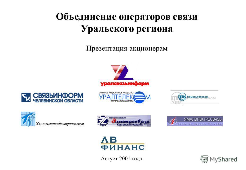 Август 2001 года Хантымансийскокртелеком Объединение операторов связи Уральского региона Презентация акционерам