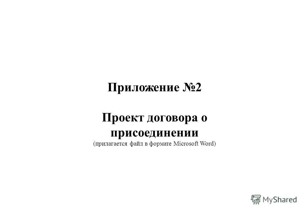 42 Приложение 2 Проект договора о присоединении (прилагается файл в формате Microsoft Word)