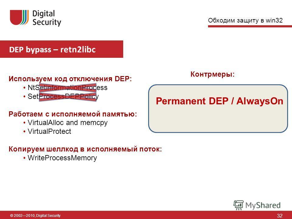 Используем код отключения DEP: NtSetinformationProcess SetProcessDEPPolicy Работаем с исполняемой памятью: VirtualAlloc and memcpy VirtualProtect Копируем шеллкод в исполняемый поток: WriteProcessMemory © 20022010, Digital Security DEP bypass – retn2