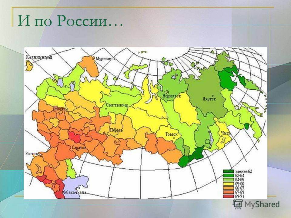 И по России…