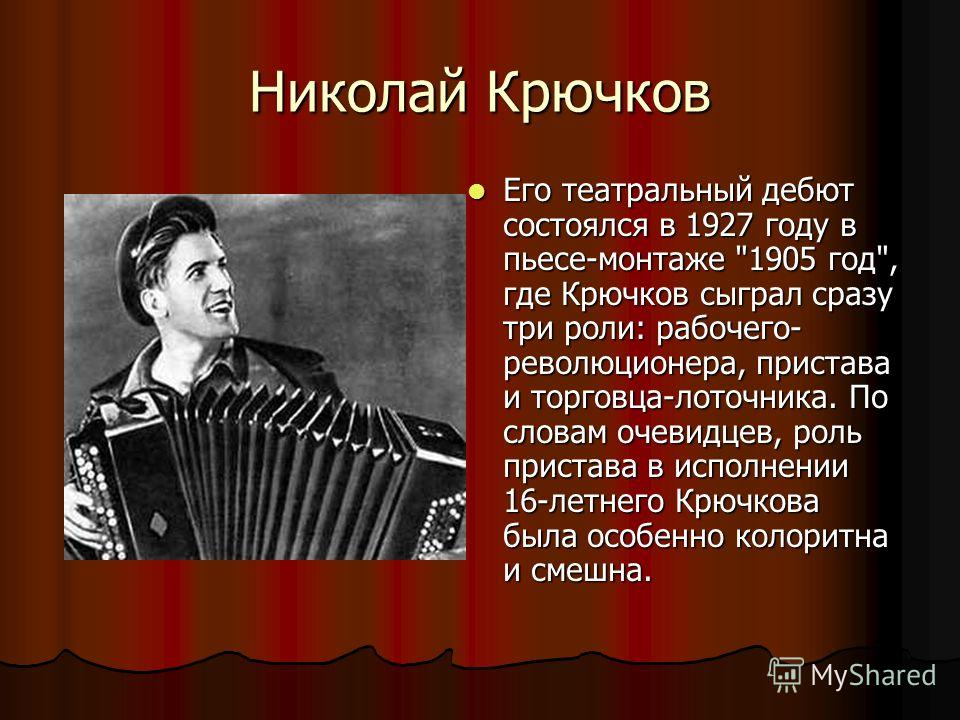 Николай Крючков Его театральный дебют состоялся в 1927 году в пьесе-монтаже