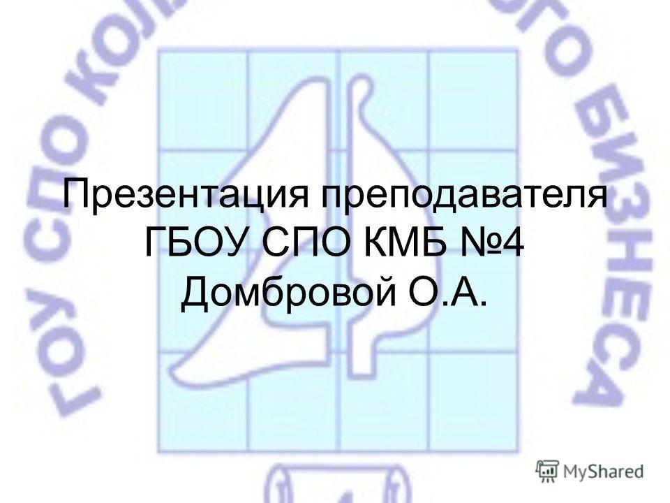 Презентация преподавателя ГБОУ СПО КМБ 4 Домбровой О.А.