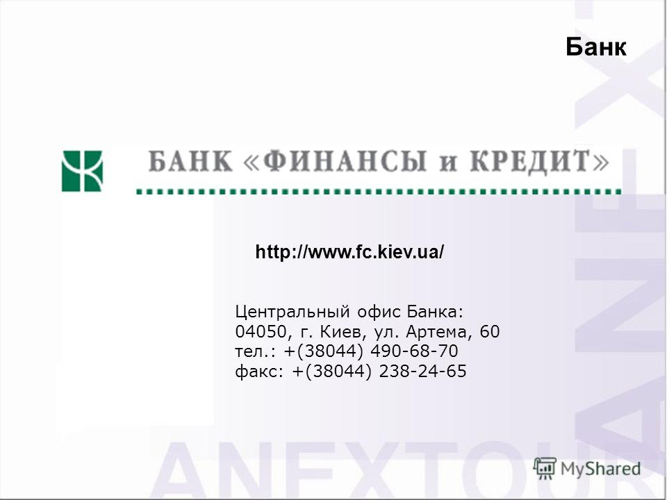 Банк http://www.fc.kiev.ua/ Центральный офис Банка: 04050, г. Киев, ул. Артема, 60 тел.: +(38044) 490-68-70 факс: +(38044) 238-24-65
