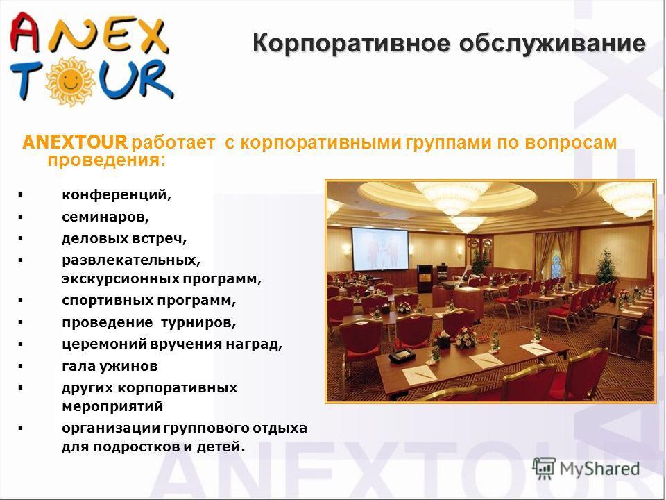 ANEXTOUR работает с корпоративными группами по вопросам проведения: Корпоративное обслуживание конференций, семинаров, деловых встреч, развлекательных, экскурсионных программ, спортивных программ, проведение турниров, церемоний вручения наград, гала
