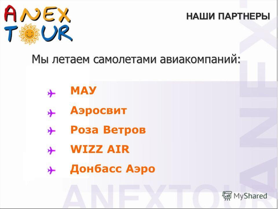 Мы летаем самолетами авиакомпаний: НАШИ ПАРТНЕРЫ МАУ Аэросвит Роза Ветров WIZZ AIR Донбасс Аэро