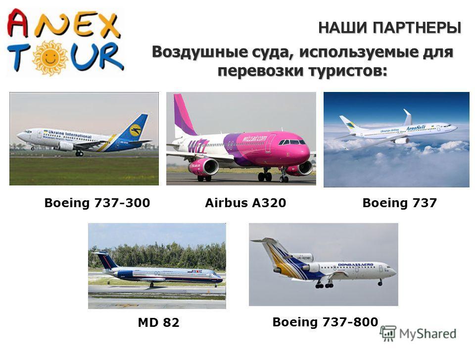 Воздушные суда, используемые для перевозки туристов: Boeing 737-300 Boeing 737-800 Airbus A320 НАШИ ПАРТНЕРЫ Boeing 737 MD 82