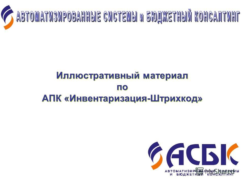 Иллюстративный материал по АПК «Инвентаризация-Штрихкод»