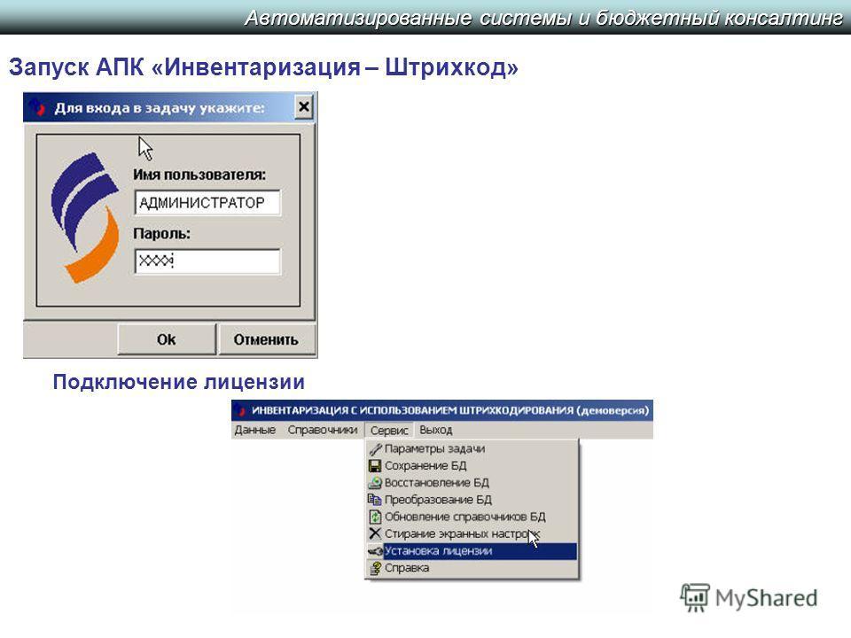 Запуск АПК «Инвентаризация – Штрихкод» Подключение лицензии Автоматизированные системы и бюджетный консалтинг