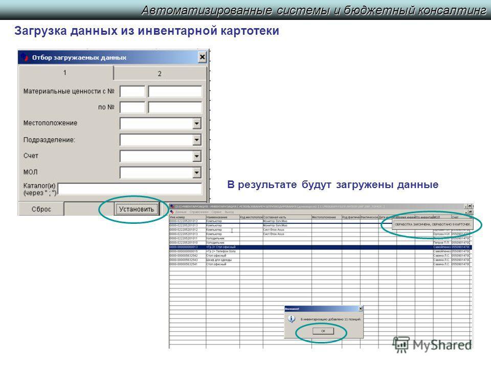 Автоматизированные системы и бюджетный консалтинг В результате будут загружены данные Загрузка данных из инвентарной картотеки