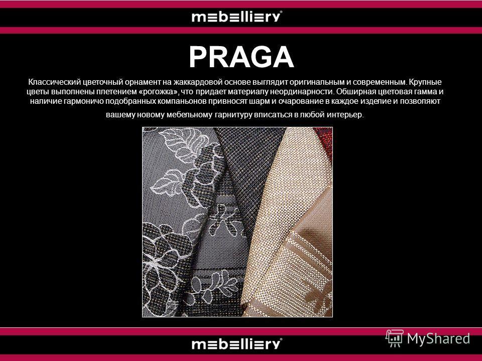 PRAGA Классический цветочный орнамент на жаккардовой основе выглядит оригинальным и современным. Крупные цветы выполнены плетением «рогожка», что придает материалу неординарности. Обширная цветовая гамма и наличие гармоничо подобранных компаньонов пр