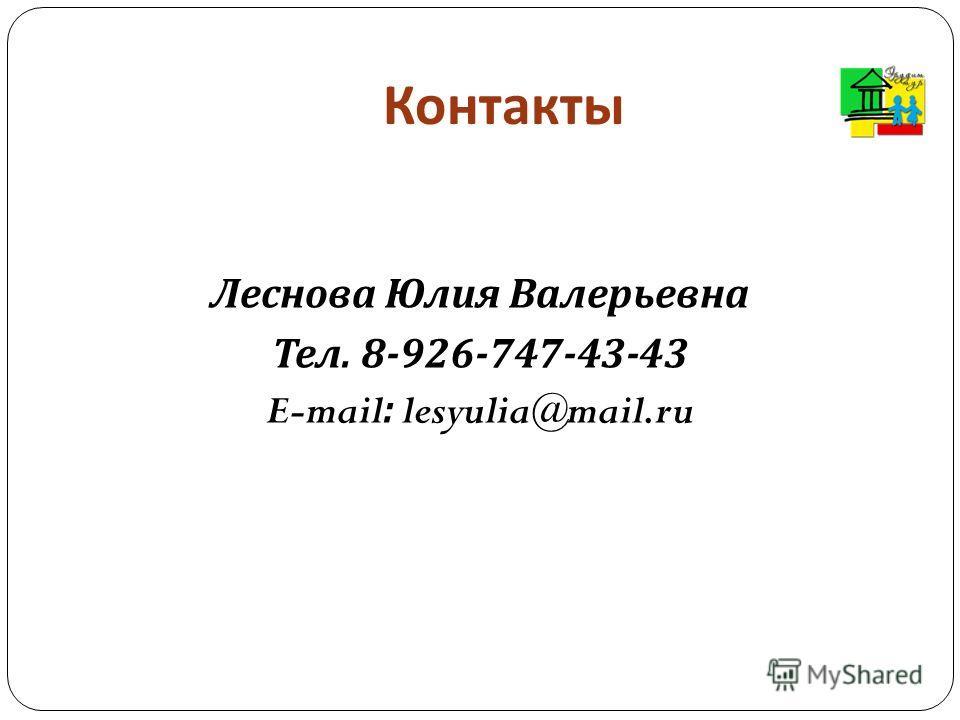 Контакты Леснова Юлия Валерьевна Тел. 8-926-747-43-43 E-mail: lesyulia@mail.ru