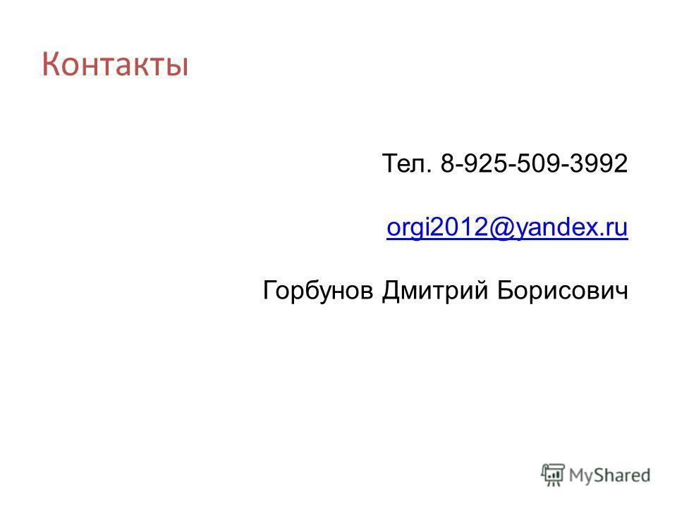 Контакты Тел. 8-925-509-3992 orgi2012@yandex.ru Горбунов Дмитрий Борисович