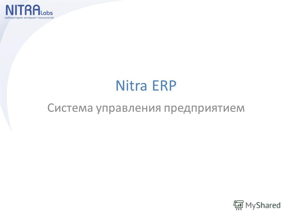 Nitra ERP Система управления предприятием