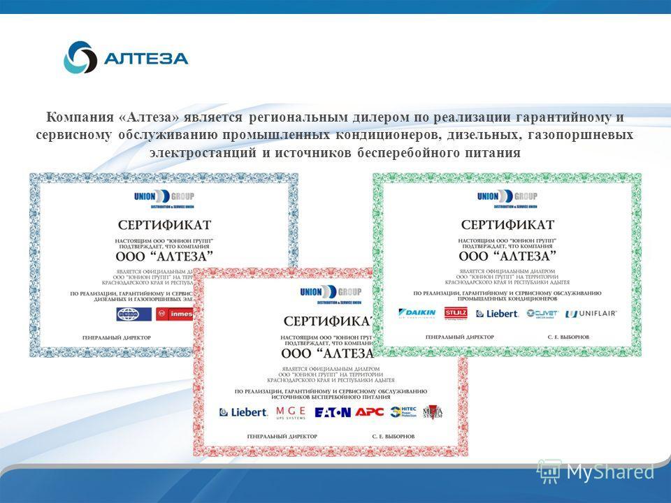 Компания «Алтеза» является региональным дилером по реализации гарантийному и сервисному обслуживанию промышленных кондиционеров, дизельных, газопоршневых электростанций и источников бесперебойного питания