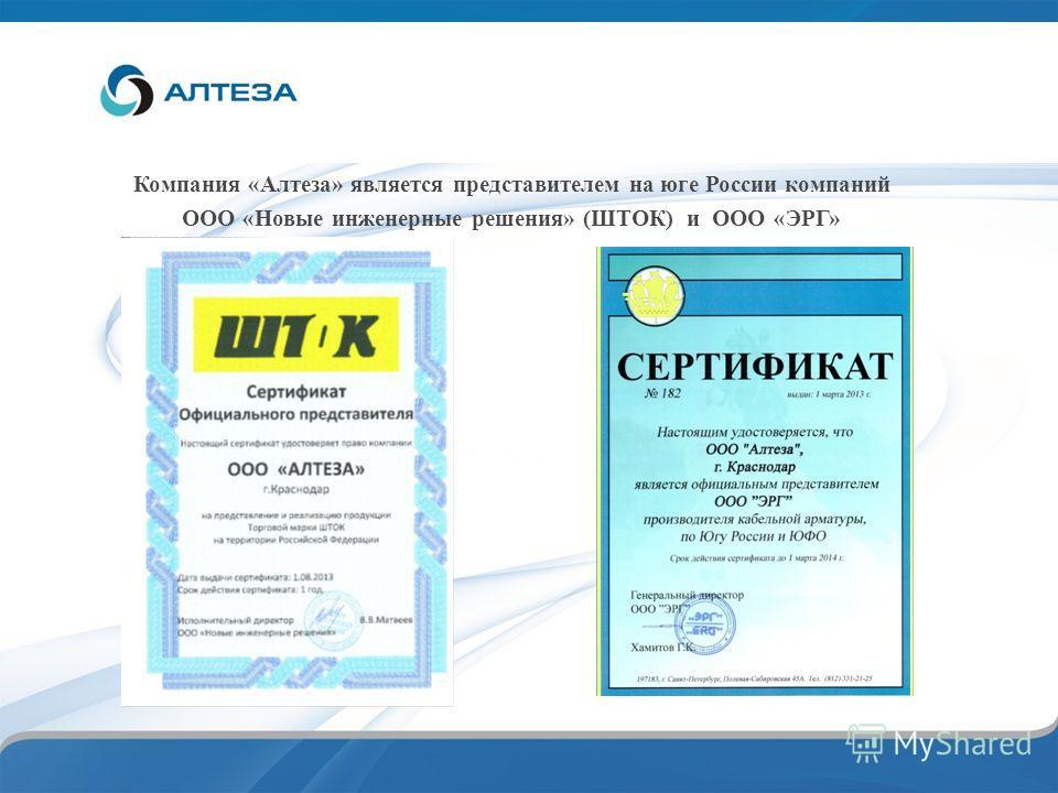 Компания «Алтеза» является представителем на юге России компаний ООО «Новые инженерные решения» (ШТОК) и ООО «ЭРГ»