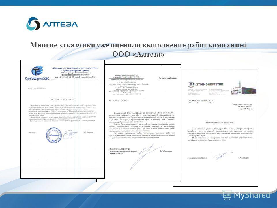 Многие заказчики уже оценили выполнение работ компанией ООО «Алтеза»