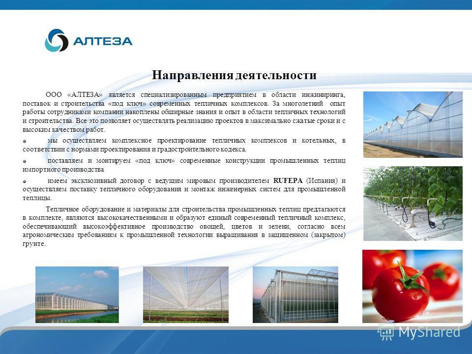 ООО «АЛТЕЗА» является специализированным предприятием в области инжиниринга, поставок и строительства «под ключ» современных тепличных комплексов. За многолетний опыт работы сотрудниками компании накоплены обширные знания и опыт в области тепличных т