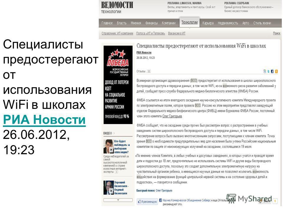 Специалисты предостерегают от использования WiFi в школах РИА Новости 26.06.2012, 19:23 РИА Новости