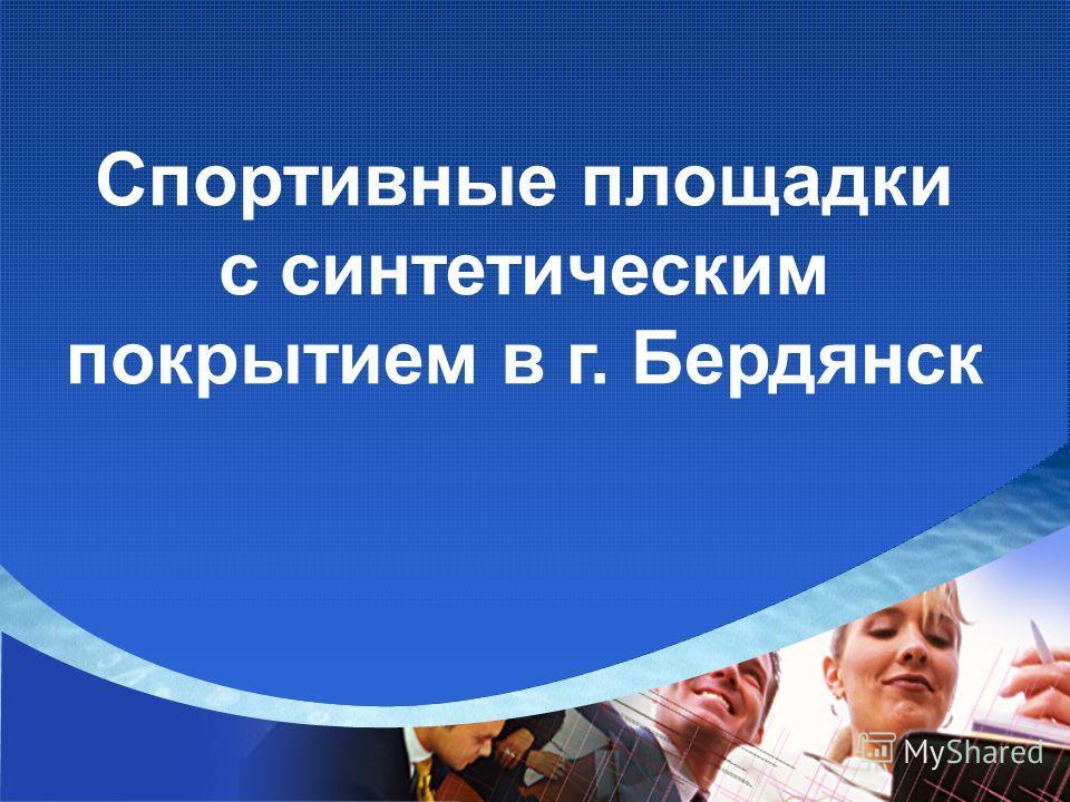 Спортивные площадки с синтетическим покрытием в г. Бердянск