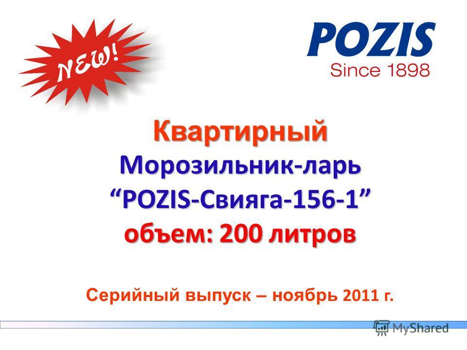 КвартирныйМорозильник-ларь POZIS-Свияга-156-1 объем: 200 литров Серийный выпуск – ноябрь 2011 г.