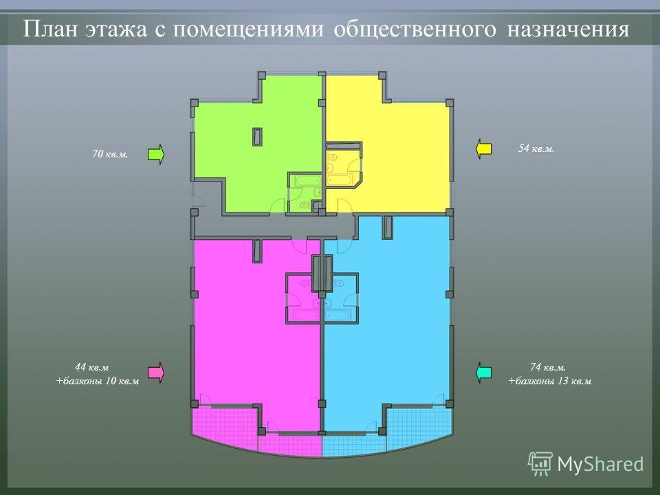 План этажа с помещениями общественного назначения 44 кв.м +балконы 10 кв.м 70 кв.м. 54 кв.м. 74 кв.м. +балконы 13 кв.м