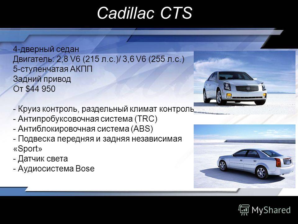 4-дверный седан Двигатель: 2,8 V6 (215 л.с.)/ 3,6 V6 (255 л.с.) 5-ступенчатая АКПП Задний привод От $44 950 - Круиз контроль, раздельный климат контроль - Антипробуксовочная система (TRС) - Антиблокировочная система (ABS) - Подвеска передняя и задняя