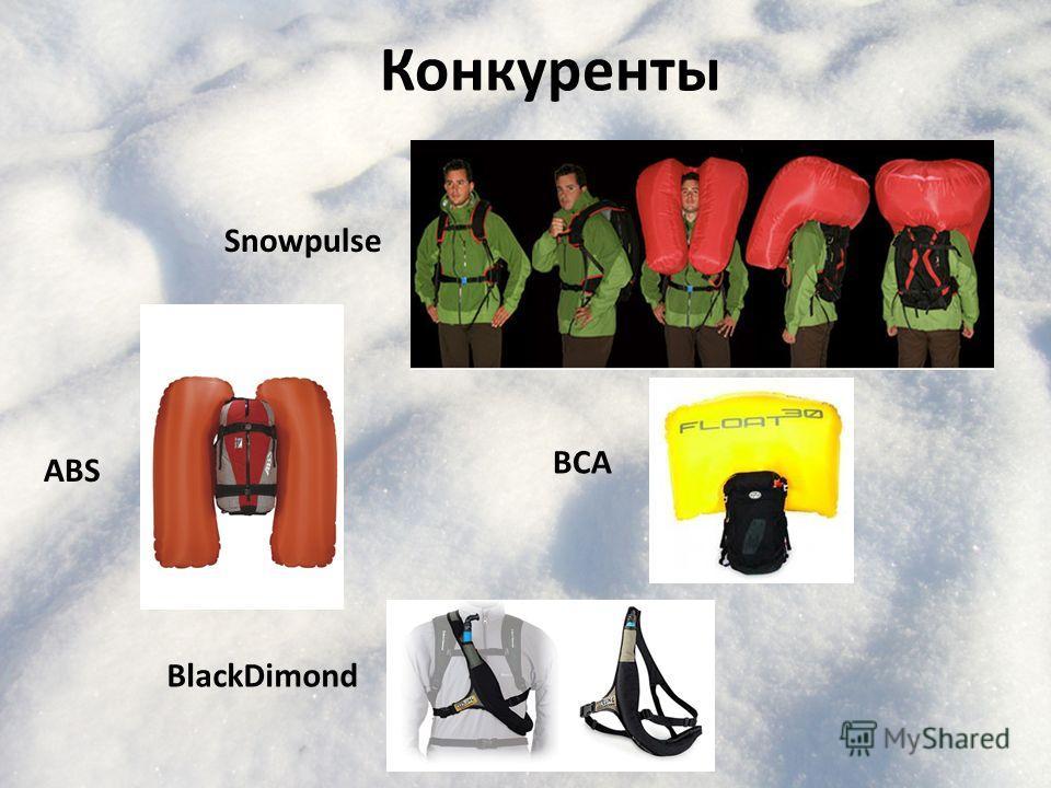 BCA ABS Snowpulse BlackDimond Конкуренты