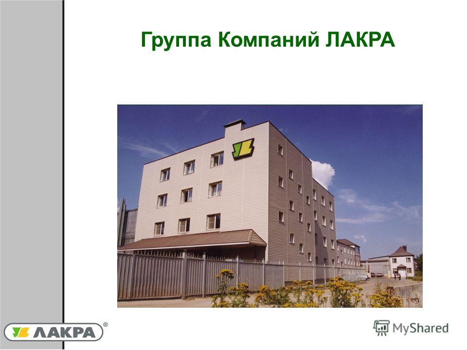 Группа Компаний ЛАКРА