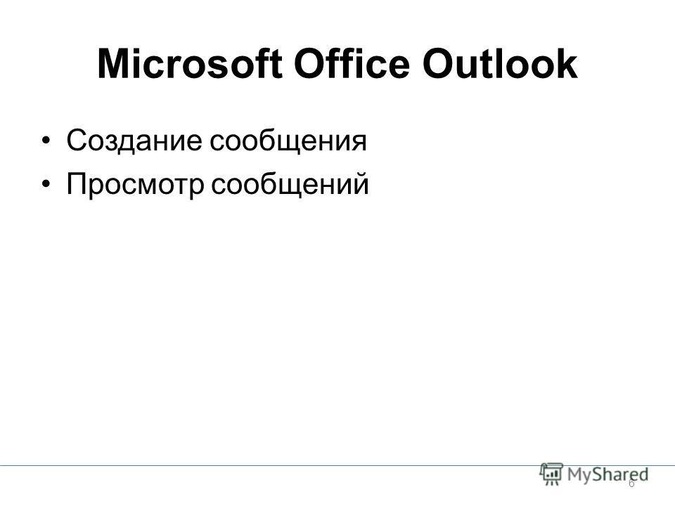 Microsoft Office Outlook Создание сообщения Просмотр сообщений 6