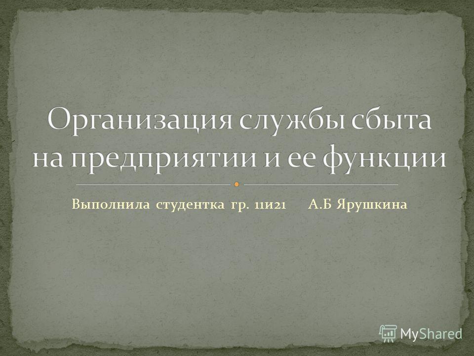 Выполнила студентка гр. 11и21 А.Б Ярушкина