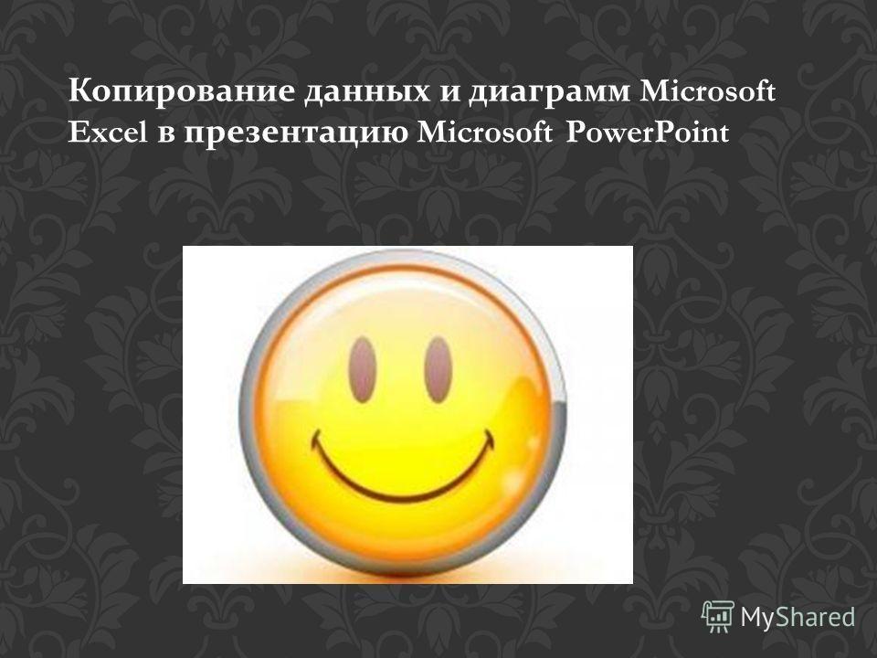 Копирование данных и диаграмм Microsoft Excel в презентацию Microsoft PowerPoint