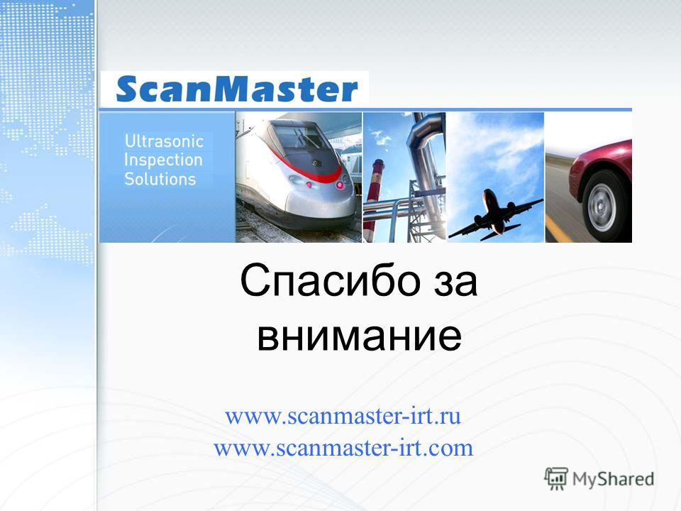 Спасибо за внимание www.scanmaster-irt.ru www.scanmaster-irt.com