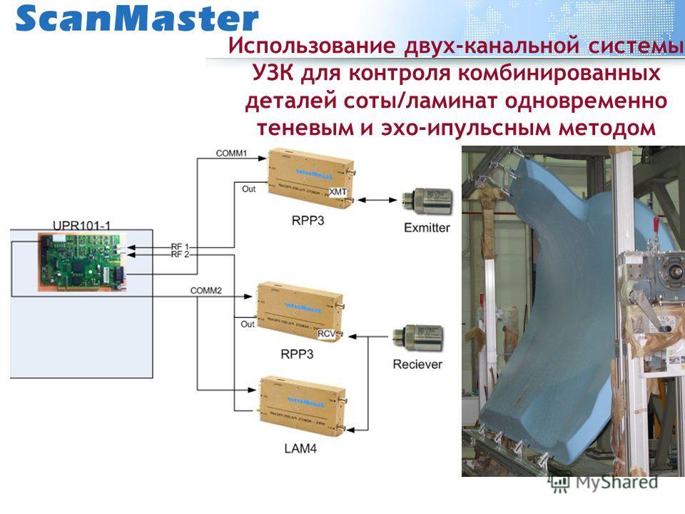 Использование двух-канальной системы УЗК для контроля комбинированных деталей соты/ламинат одновременно теневым и эхо-ипульсным методом