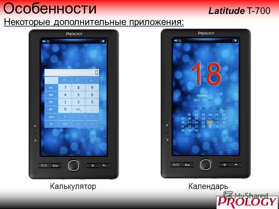 Latitude T-700 Особенности Некоторые дополнительные приложения: КалькуляторКалендарь