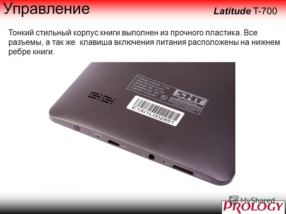 Latitude T-700 Управление Тонкий стильный корпус книги выполнен из прочного пластика. Все разъемы, а так же клавиша включения питания расположены на нижнем ребре книги.