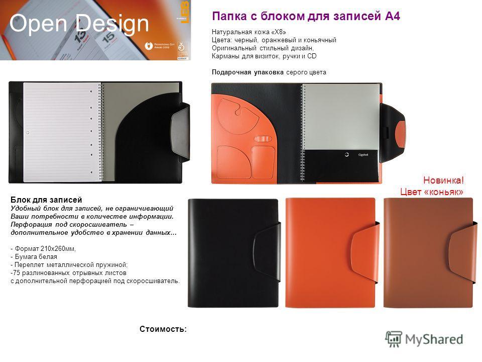 Натуральная кожа «Х8» Цвета: черный, оранжевый и коньячный Оригинальный стильный дизайн, Карманы для визиток, ручки и CD Подарочная упаковка серого цвета Блок для записей Удобный блок для записей, не ограничивающий Ваши потребности в количестве инфор