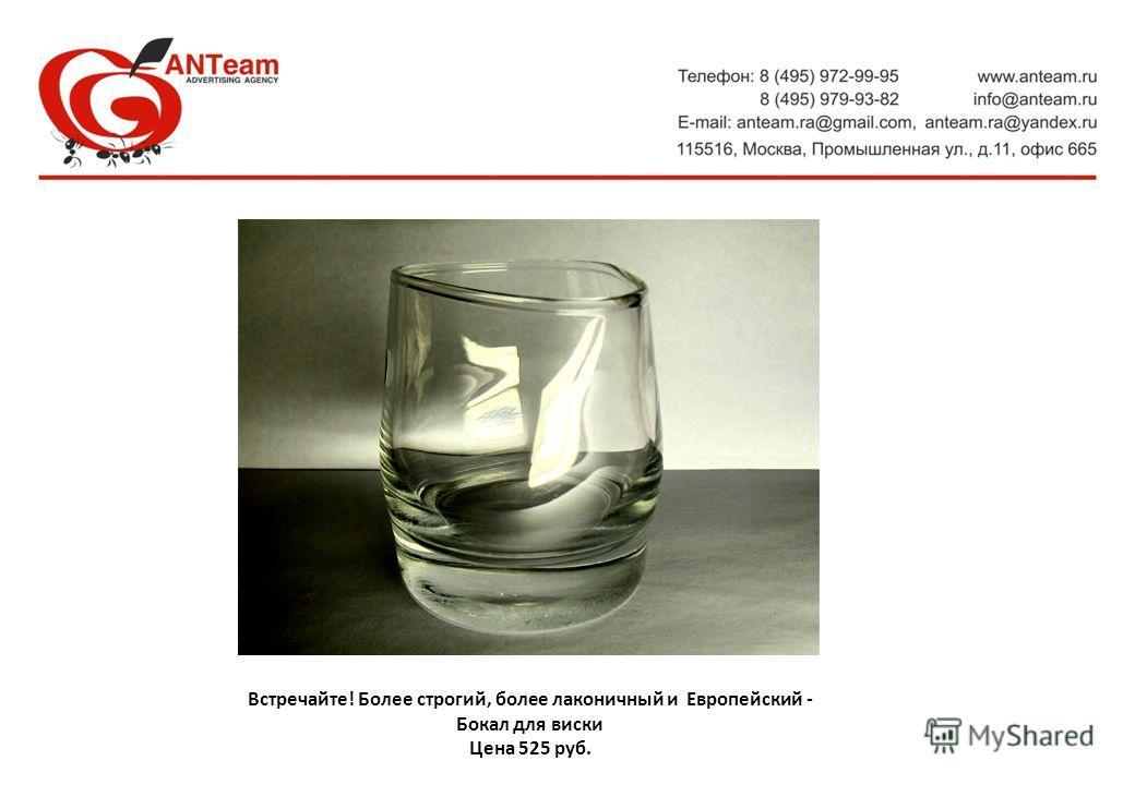 Встречайте! Более строгий, более лаконичный и Европейский - Бокал для виски Цена 525 руб.