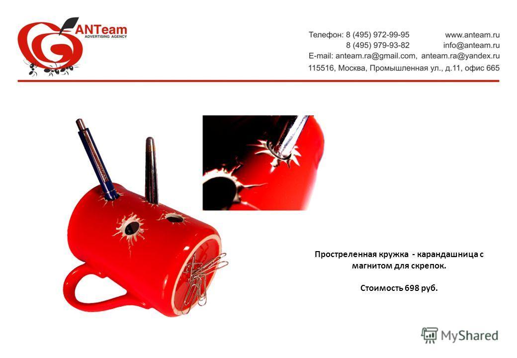 Простреленная кружка - карандашница с магнитом для скрепок. Стоимость 698 руб.