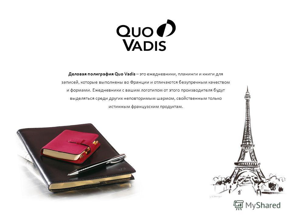 Деловая полиграфия Quo Vadis – это ежедневники, планинги и книги для записей, которые выполнены во Франции и отличаются безупречным качеством и формами. Ежедневники с вашим логотипом от этого производителя будут выделяться среди других неповторимым ш