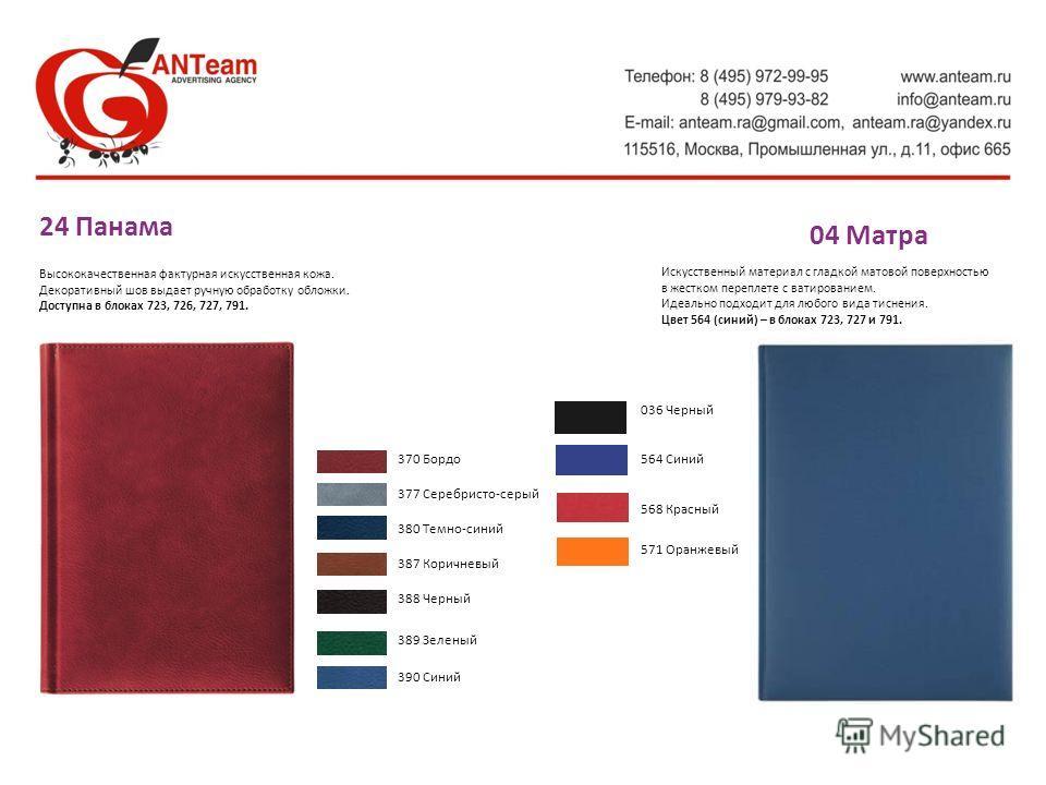 036 Черный 564 Синий 568 Красный 571 Оранжевый 04 Матра Искусственный материал с гладкой матовой поверхностью в жестком переплете с ватированием. Идеально подходит для любого вида тиснения. Цвет 564 (синий) – в блоках 723, 727 и 791. 24 Панама 370 Бо