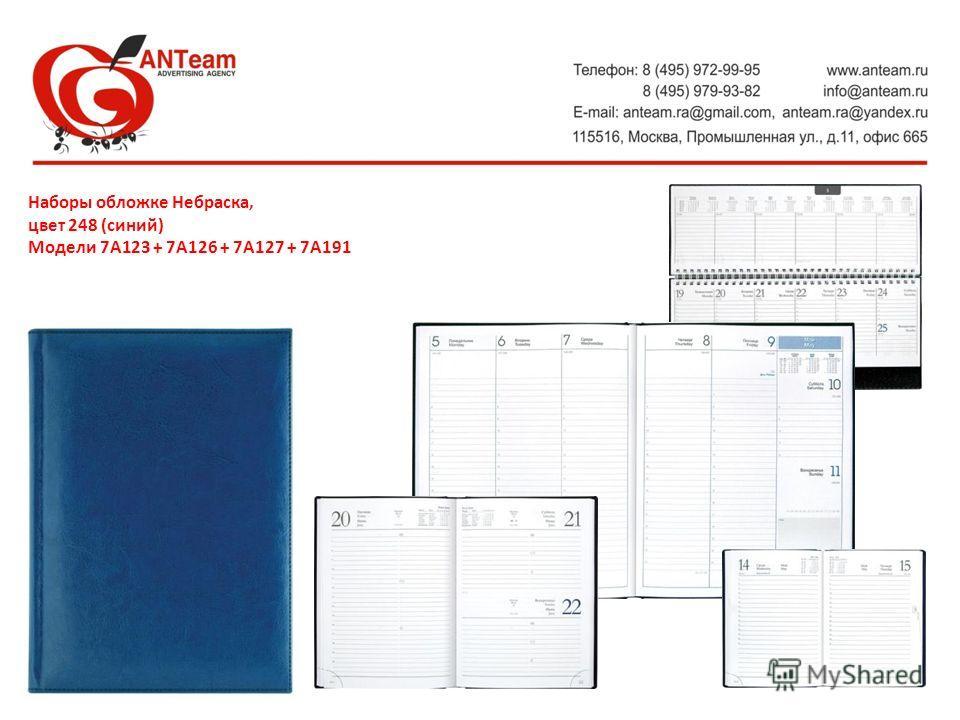 Наборы обложке Небраска, цвет 248 (синий) Модели 7А123 + 7А126 + 7А127 + 7А191