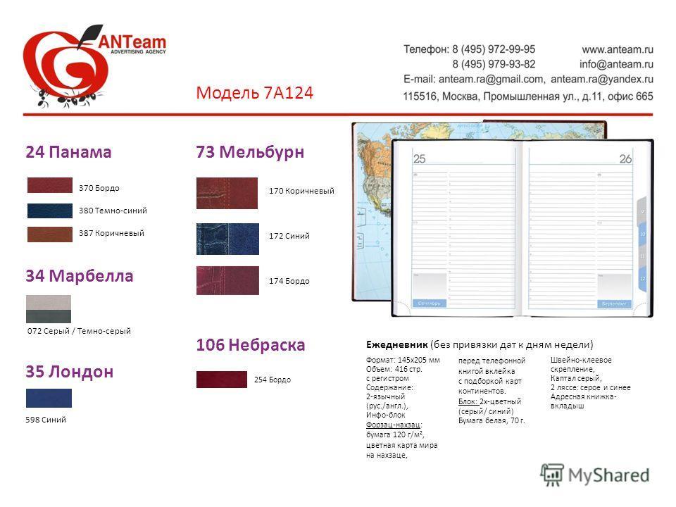 Модель 7А124 Формат: 145х205 мм Объем: 416 стр. с регистром Содержание: 2-язычный (рус./англ.), Инфо-блок Форзац-нахзац: бумага 120 г/м 2, цветная карта мира на нахзаце, перед телефонной книгой вклейка с подборкой карт континентов. Блок: 2х-цветный (