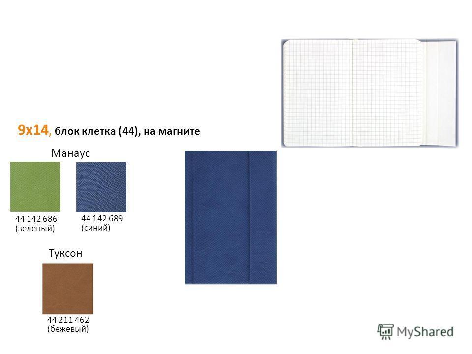 9х14, блок клетка (44), на магните Манаус 44 142 686 (зеленый) Туксон 44 211 462 (бежевый) 44 142 689 (синий)