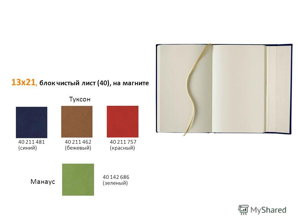 13х21, блок чистый лист (40), на магните Туксон Манаус 40 142 686 (зеленый) 40 211 757 (красный) 40 211 462 (бежевый) 40 211 481 (синий)