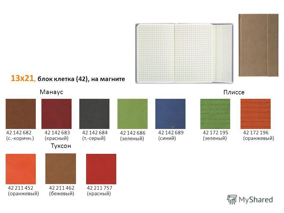 13х21, блок клетка (42), на магните Манаус 42 142 683 (красный) 42 142 689 (синий) Плиссе 42 172 195 (зеленый) 42 172 196 (оранжевый) Туксон 42 211 452 (оранжевый) 42 142 686 (зеленый) 42 142 684 (т.-серый) 42 142 682 (с.-коричн.) 42 211 757 (красный