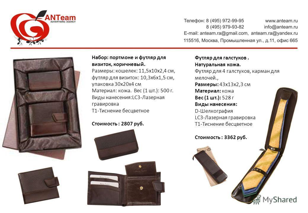 Набор: портмоне и футляр для визиток, коричневый. Размеры: кошелек: 11,5х10х2,4 см, футляр для визиток: 10,3х6х1,5 см, упаковка 30х20х4 см Материал: кожа. Вес (1 шт.): 500 г. Виды нанесения:LC3-Лазерная гравировка T1-Тиснение бесцветное Стоимость : 2