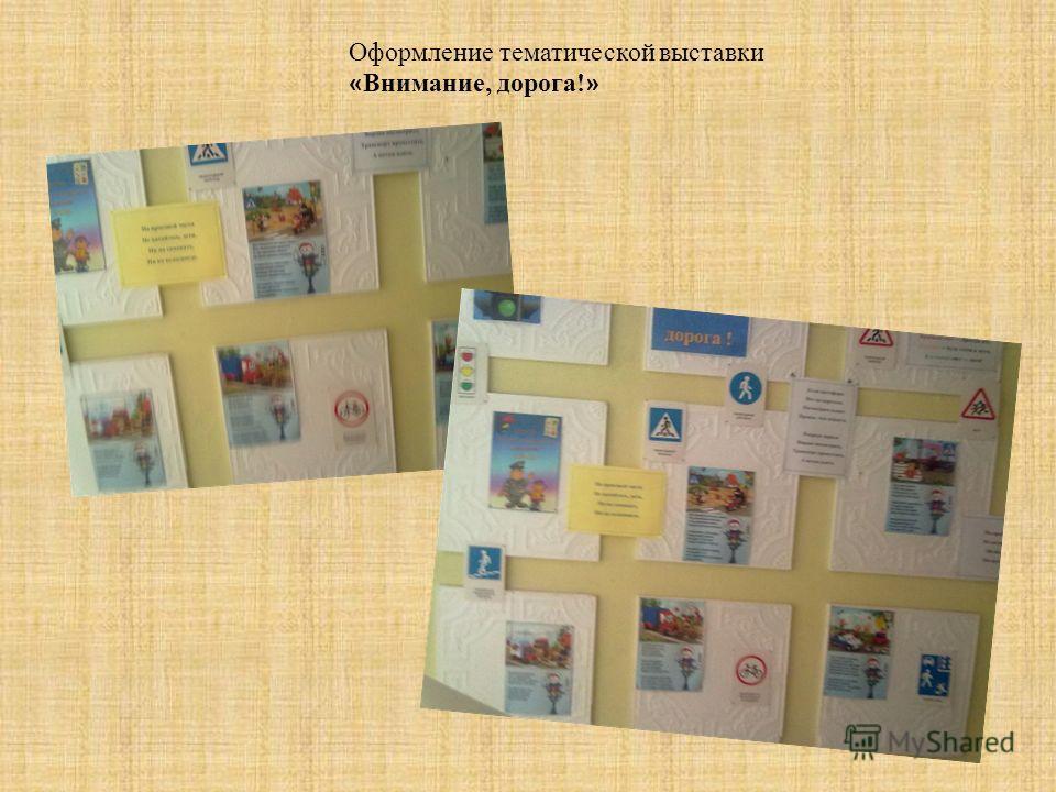 Оформление тематической выставки « Внимание, дорога! »