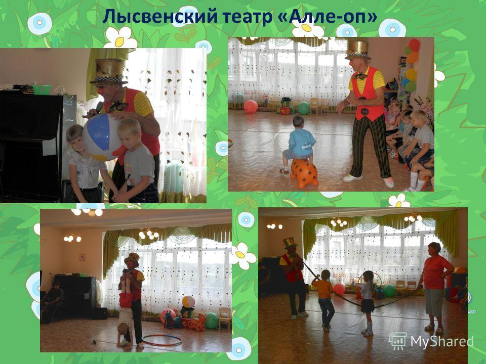 Лысвенский театр «Алле-оп»