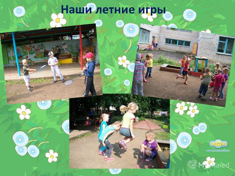 Наши летние игры